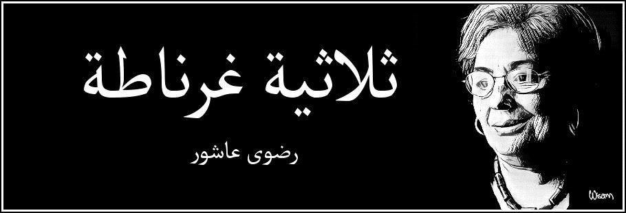radwa_3ashor